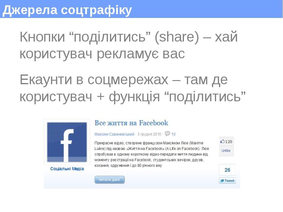 """Джерела соцтрафіку Кнопки """"поділитись"""" (share) – хай користувач рекламує вас ..."""