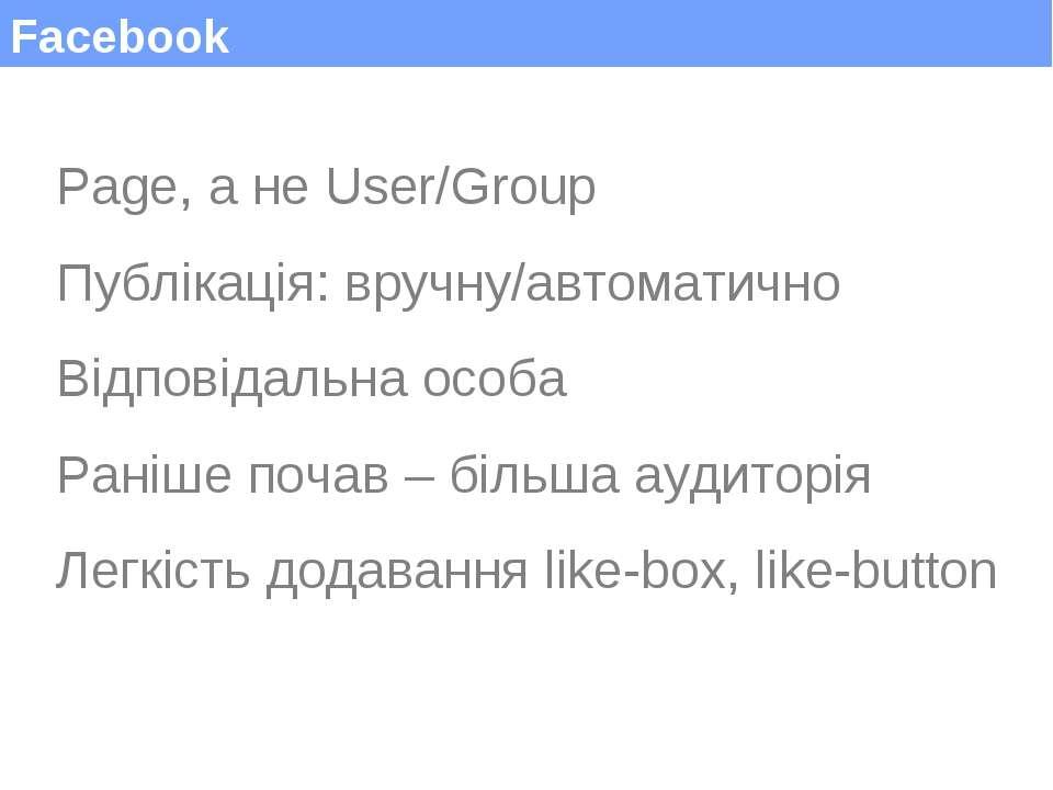Facebook Page, а не User/Group Публікація: вручну/автоматично Відповідальна о...