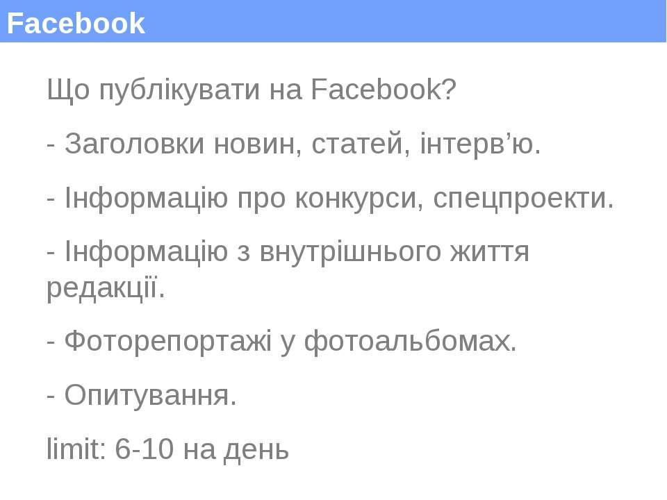 Facebook Що публікувати на Facebook? - Заголовки новин, статей, інтерв'ю. - І...