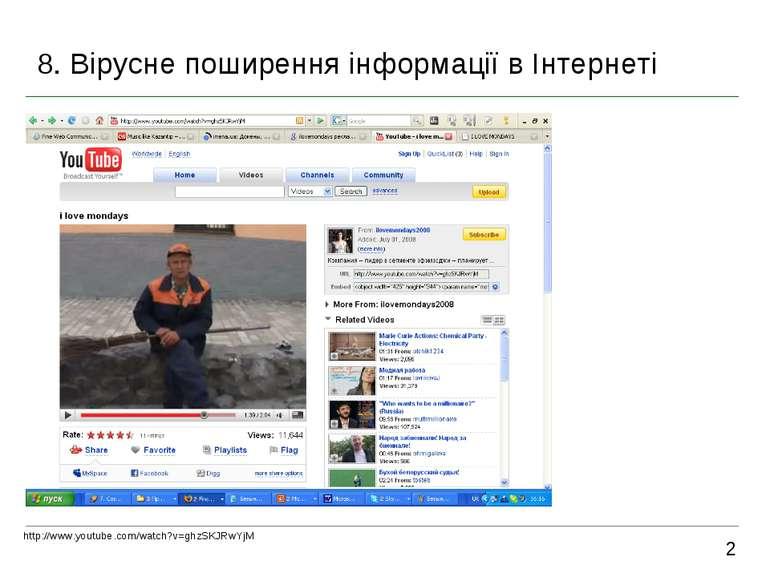 8. Вірусне поширення інформації в Інтернеті 2 http://www.youtube.com/watch?v=...
