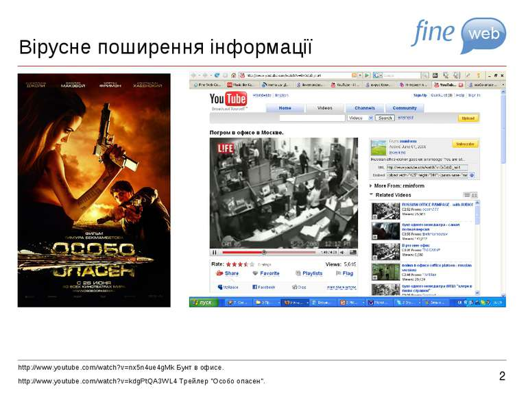 Вірусне поширення інформації 2 http://www.youtube.com/watch?v=nx5n4ue4gMk Бун...