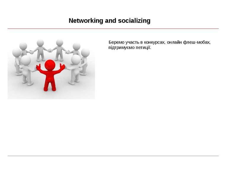 Networking and socializing Беремо участь в конкурсах, онлайн флеш-мобах, підт...