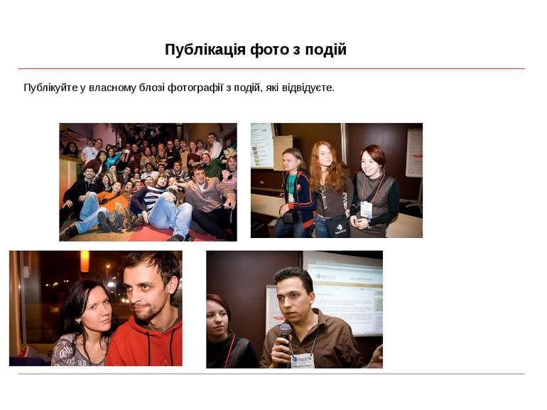 Публікація фото з подій Публікуйте у власному блозі фотографії з подій, які в...