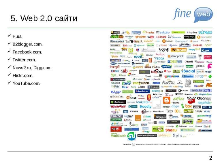 5. Web 2.0 cайти 2 H.ua B2blogger.com. Facebook.com. Twitter.com. News2.ru, D...