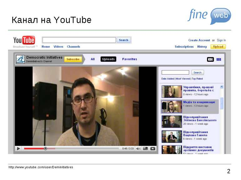 Канал на YouTube 2 http://www.youtube.com/user/Deminitiatives