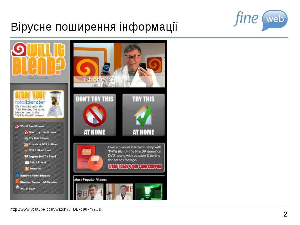 Вірусне поширення інформації 2 http://www.youtube.com/watch?v=DLxq90xmYUs