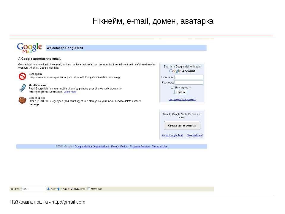 Нікнейм, e-mail, домен, аватарка Найкраща пошта - http://gmail.com