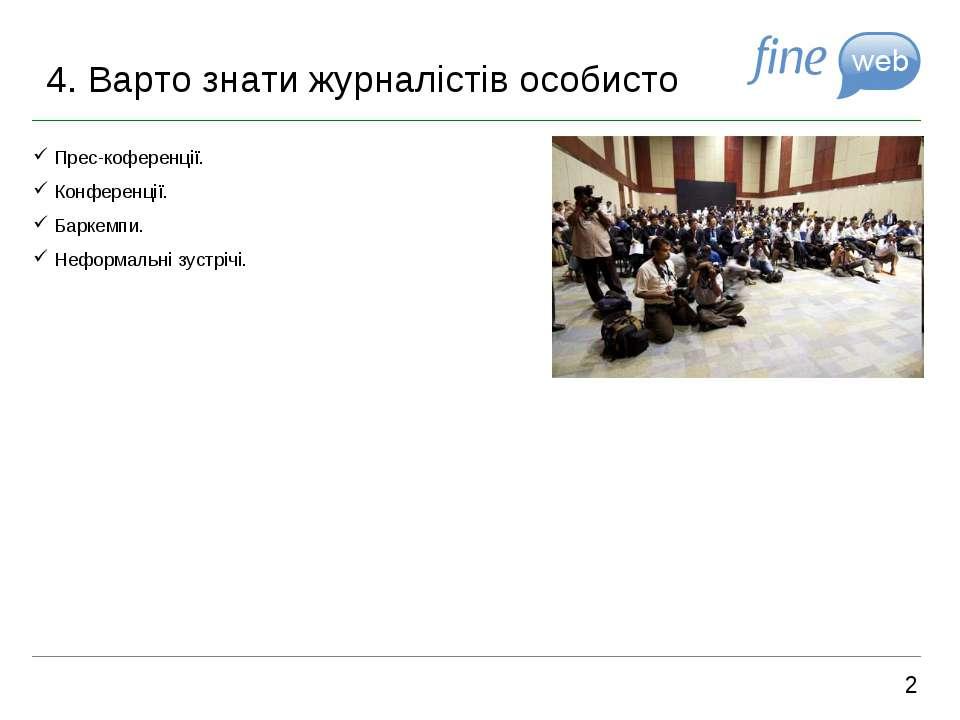 4. Варто знати журналістів особисто 2 Прес-коференції. Конференції. Баркемпи....