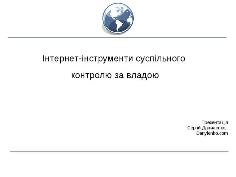 Інтернет-інструменти суспільного контролю за владою Презентація Сергій Даниле...