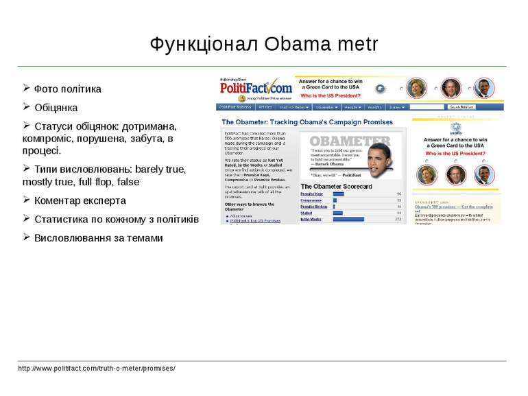 Функціонал Obama metr http://www.politifact.com/truth-o-meter/promises/ Фото ...