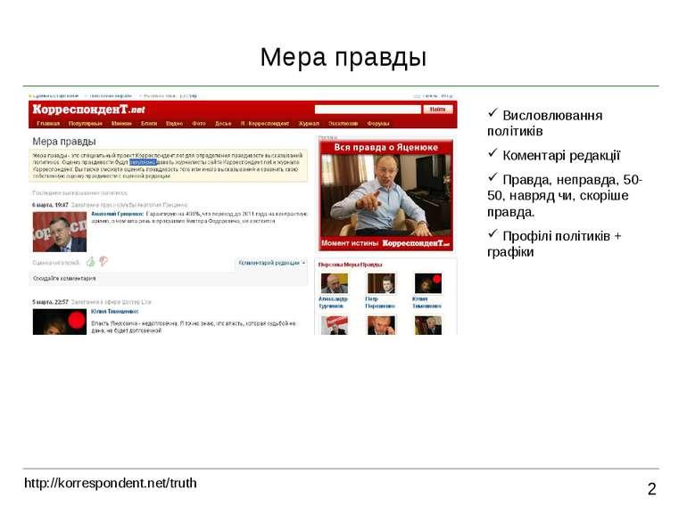 http://korrespondent.net/truth Мера правды 2 Висловлювання політиків Коментар...