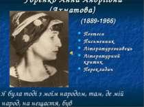 Горенко Анна Андріївна (Ахматова) (1889-1966) Поетеса Письменник Літературозн...