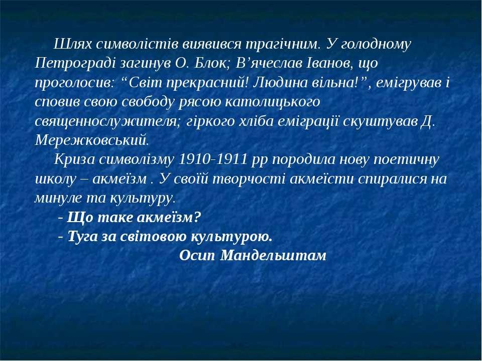 Шлях символістів виявився трагічним. У голодному Петрограді загинув О. Блок; ...