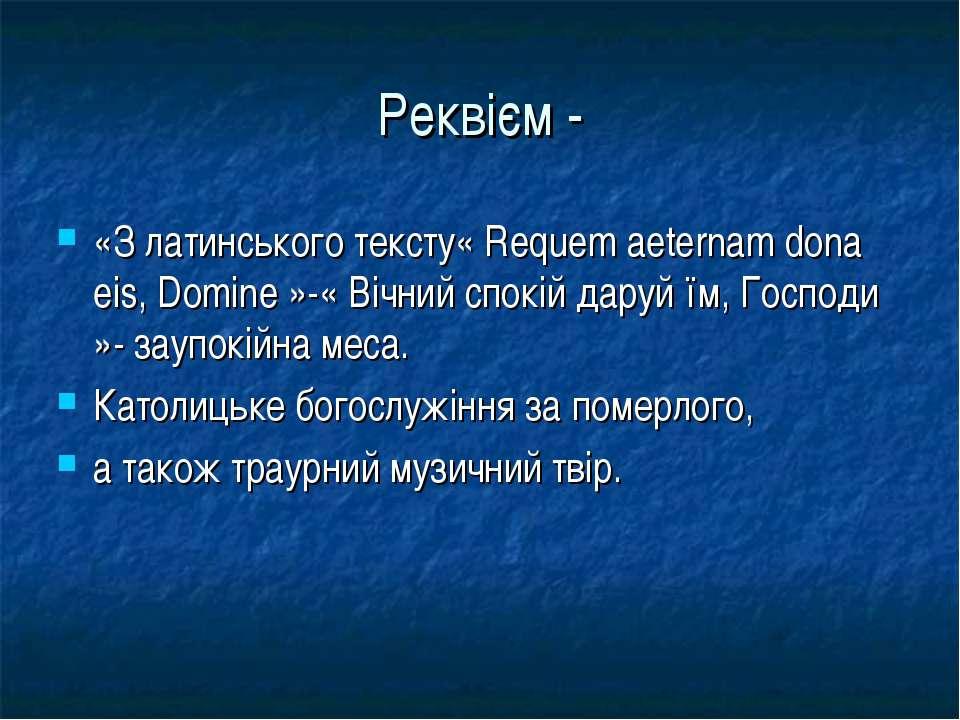 Реквієм - «З латинського тексту« Requem aeternam dona eis, Domine »-« Вічний ...