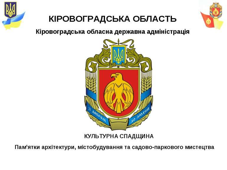 КУЛЬТУРНА СПАДЩИНА КІРОВОГРАДСЬКА ОБЛАСТЬ Кіровоградська обласна державна адм...