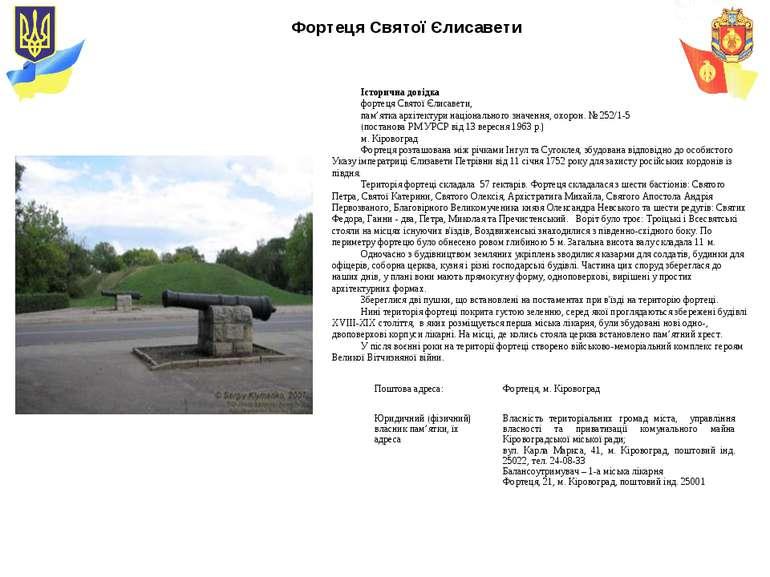 Історична довідка фортеця Святої Єлисавети, пам'ятка архітектури національног...