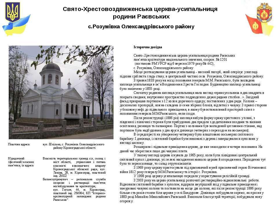 Історична довідка Свято-Хрестовоздвиженська церква-усипальниця родини Раєвськ...
