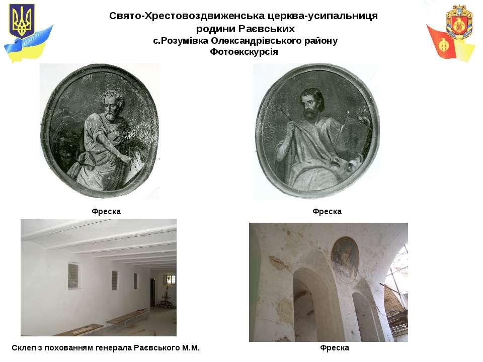 Свято-Хрестовоздвиженська церква-усипальниця родини Раєвських с.Розумівка Оле...