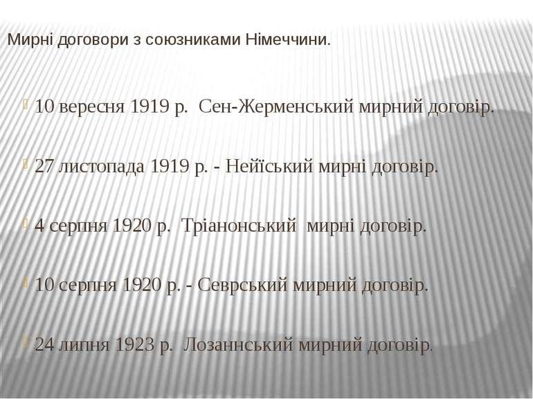 Мирні договори з союзниками Німеччини. 10 вересня 1919 р. Сен-Жерменський мир...