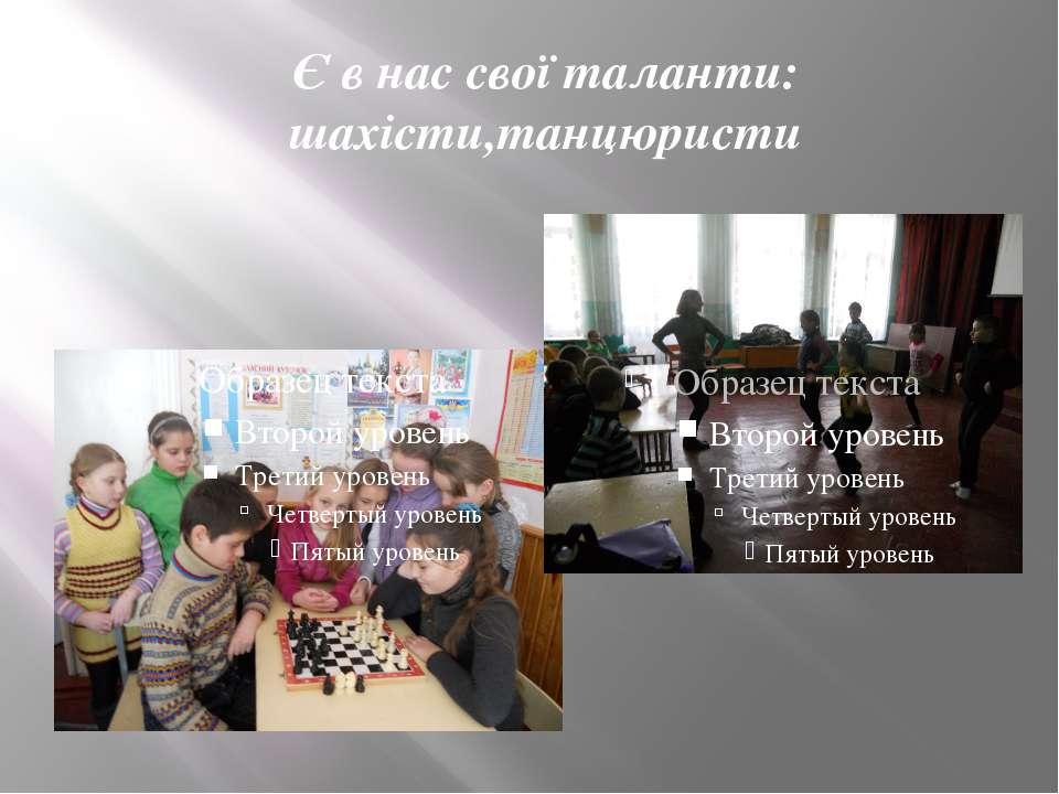Є в нас свої таланти: шахісти,танцюристи