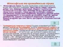 Філософська та громадянська лірика. Філософська лірика Пушкіна відображає осм...