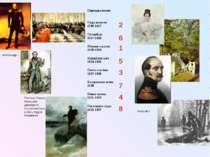 2 6 1 5 3 7 4 8 Пестель Павел Иванович Декабрист, познакомились в 1821 году в...