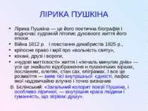 ЛІРИКА ПУШКІНА Лірика Пушкіна — це його поетична біографія і водночас художні...