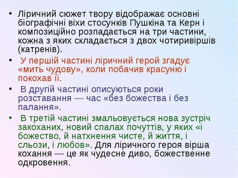 Ліричний сюжет твору відображає основні біографічні віхи стосунків Пушкіна та...