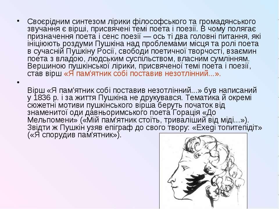 Своєрідним синтезом лірики філософського та громадянського звучання є вірші, ...