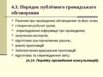 4.3. Порядок публічного громадського обговорення Рішення про проведення обгов...