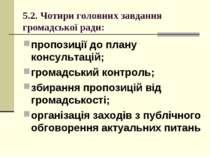 5.2. Чотири головних завдання громадської ради: пропозиції до плану консульта...
