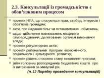 2.3. Консультації із громадськістю є обов'язковим процесом проекти НПА, що ст...