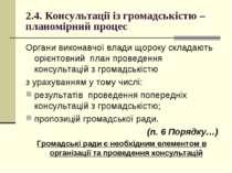 2.4. Консультації із громадськістю – планомірний процес Органи виконавчої вла...