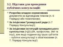 3.2. Підстави для проведення публічних консультацій: Розробка владою норматив...