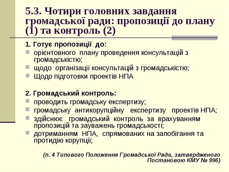 5.3. Чотири головних завдання громадської ради: пропозиції до плану (1) та ко...
