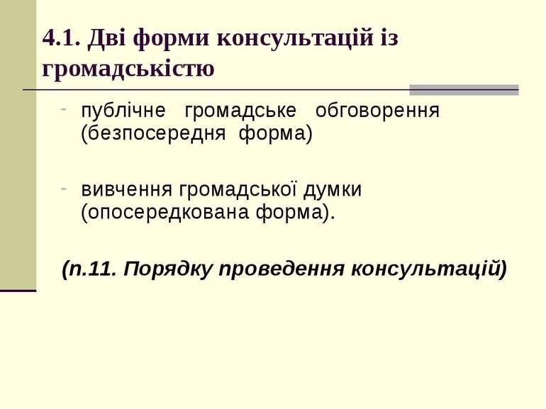 4.1. Дві форми консультацій із громадськістю публічне громадське обговорення ...