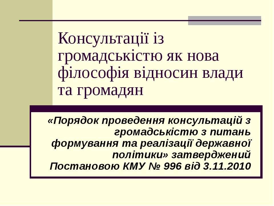 Консультації із громадськістю як нова філософія відносин влади та громадян «П...