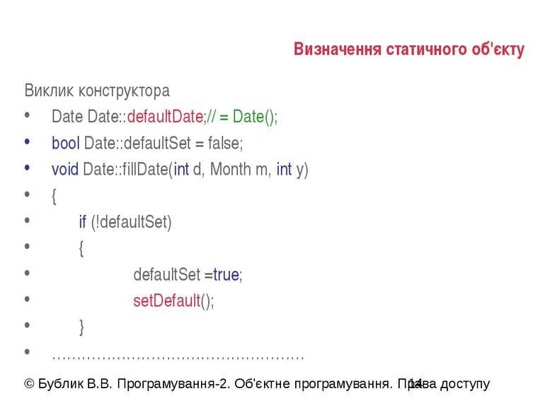 Визначення статичного об'єкту Виклик конструктора Date Date::defaultDate;// =...