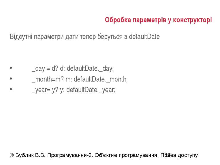 Обробка параметрів у конструкторі Відсутні параметри дати тепер беруться з de...