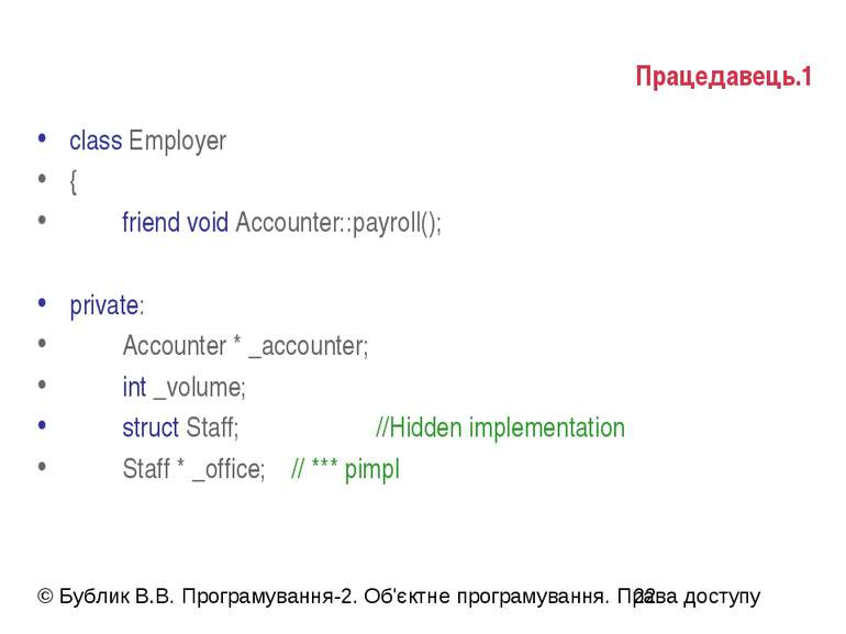 Працедавець.1 class Employer { friend void Accounter::payroll(); private: Acc...