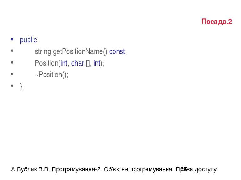 Посада.2 public: string getPositionName() const; Position(int, char [], int);...