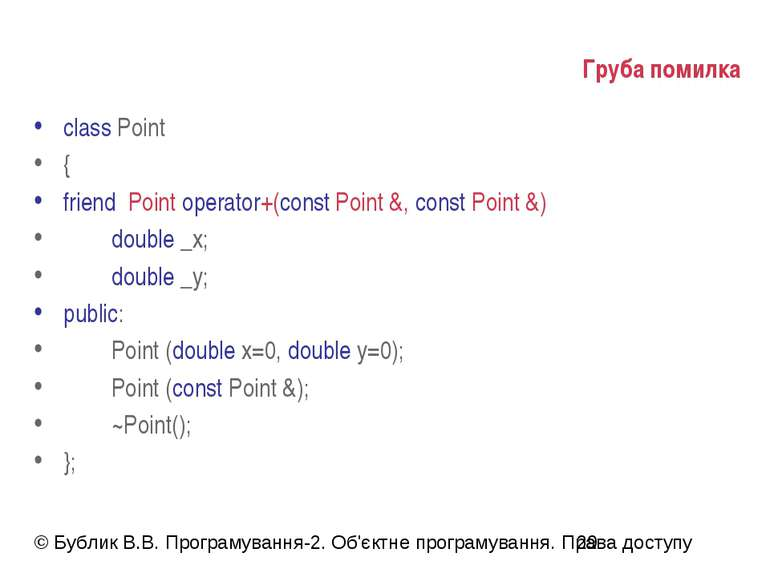 Груба помилка class Point { friend Point operator+(const Point &, const Point...