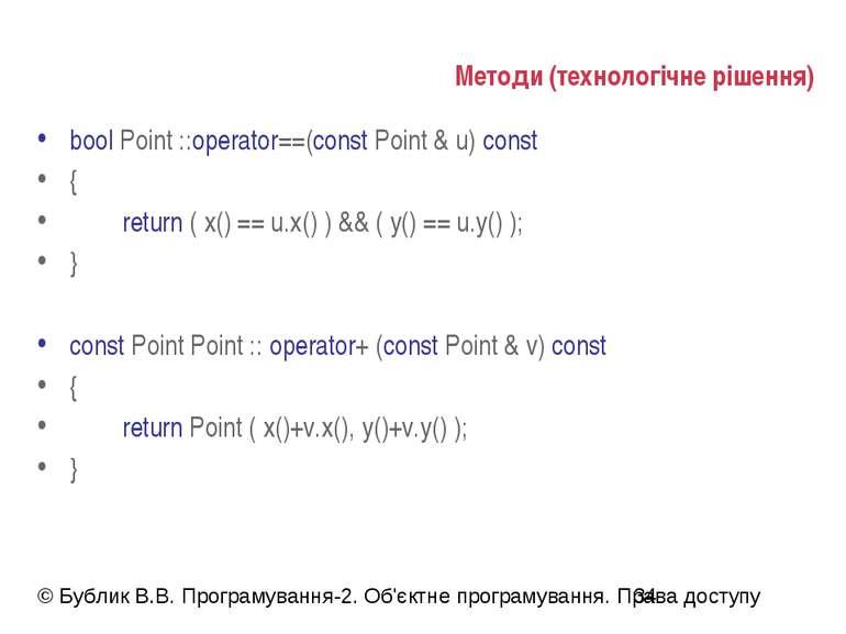 Методи (технологічне рішення) bool Point ::operator==(const Point & u) const ...