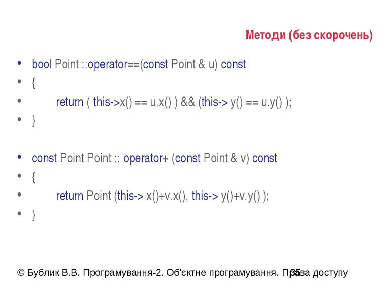 Методи (без скорочень) bool Point ::operator==(const Point & u) const { retur...