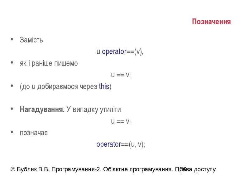Позначення Замість u.operator==(v), як і раніше пишемо u == v; (до u добираєм...