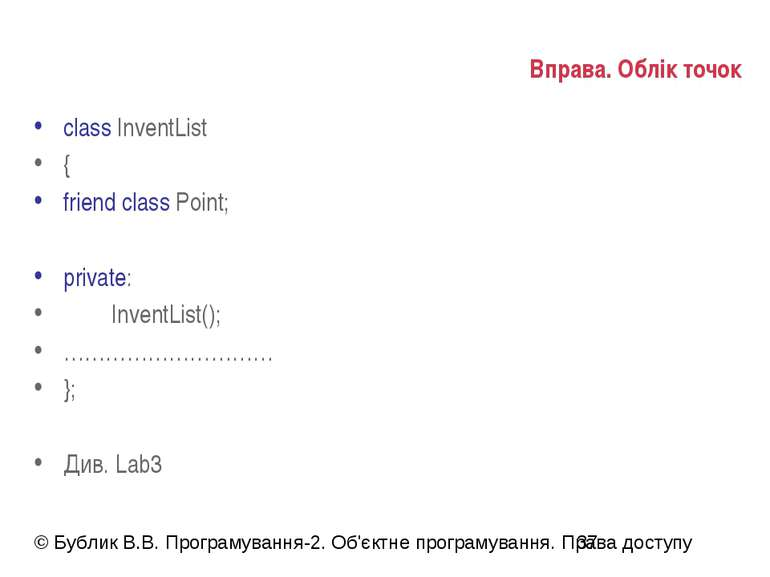 Вправа. Облік точок class InventList { friend class Point; private: InventLis...