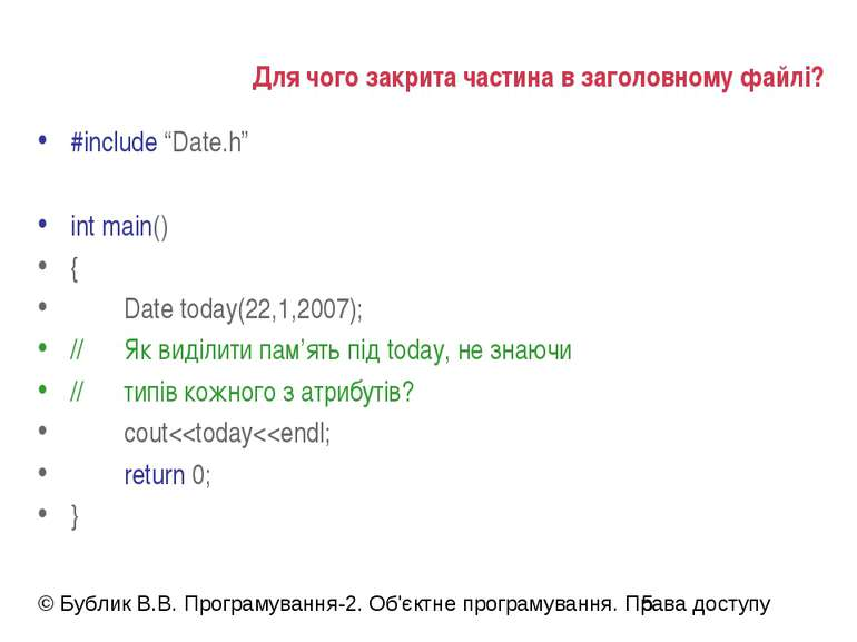 "Для чого закрита частина в заголовному файлі? #include ""Date.h"" int main() { ..."