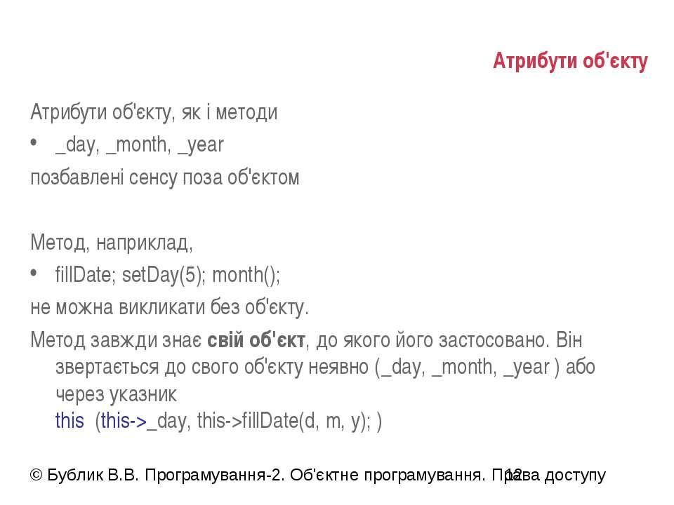 Атрибути об'єкту Атрибути об'єкту, як і методи _day, _month, _year позбавлені...