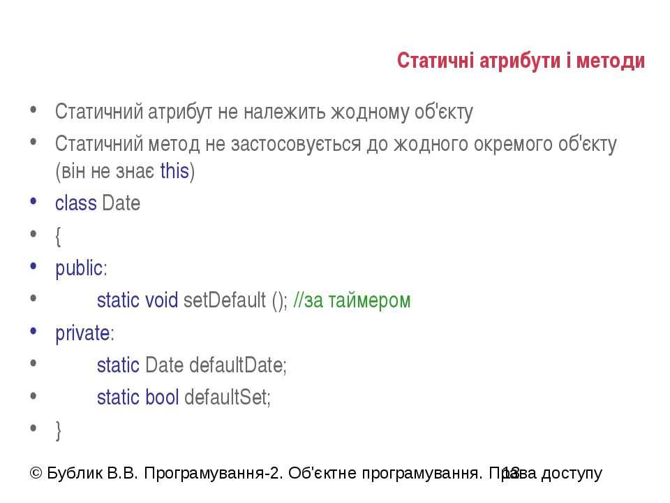 Статичні атрибути і методи Статичний атрибут не належить жодному об'єкту Стат...