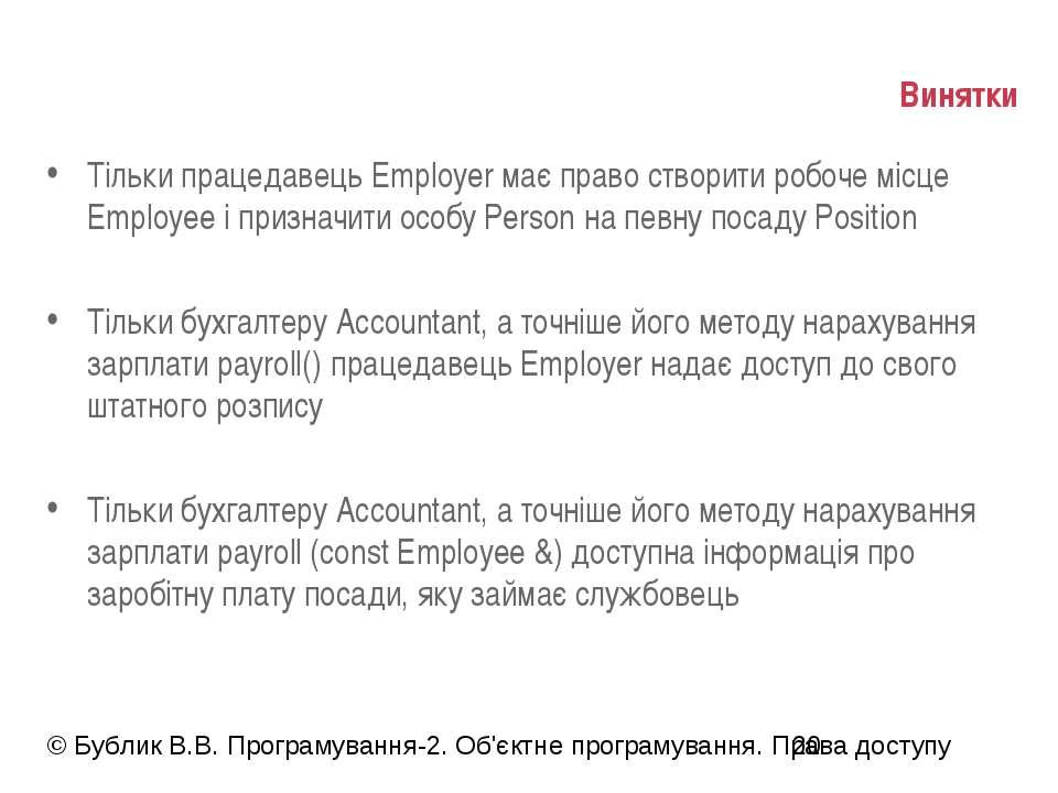 Винятки Тільки працедавець Employer має право створити робоче місце Employee ...